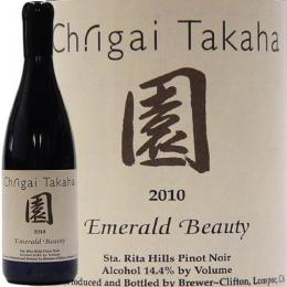 2010 Emerald Beauty 【園】